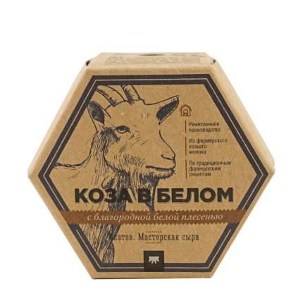 Сыр мягкий Ипатов Мастерская сыра Коза в белом с белой плесенью 110 г