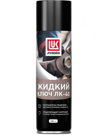 Жидкий ключ ЛК-40 аэр.уп.335мл LUKOIL 3167409