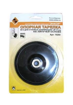 Тарелка опорная  мягк М14 для УШМ ф178мм Энкор 710 178-3008