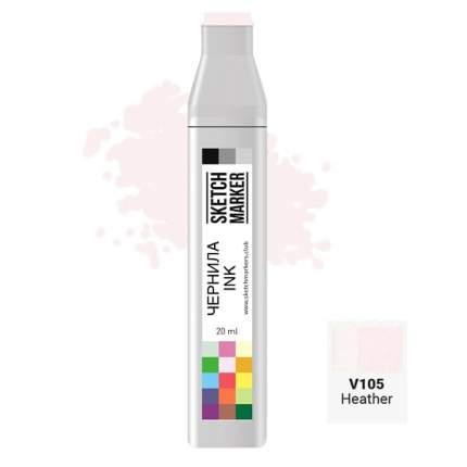 Заправка для маркеров Sketchmarker  на спиртовой основе V105 Вереск