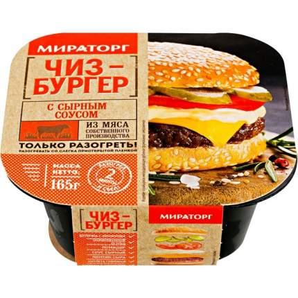 Чизбургер Мираторг с сырным соусом замороженный, 165 г