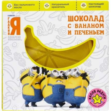 """Шоколад Миньоны """"С бананом и печеньем"""", белый, 45 г"""