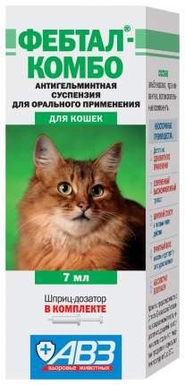 Антигельминтик для кошек АВЗ Фебтал Комбо суспензия 7 мл
