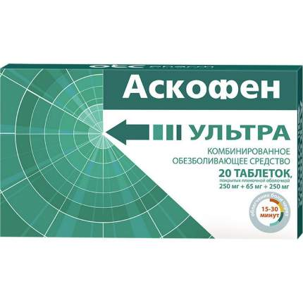 Аскофен Ультра таблетки покрытые пленочной оболочкой 20 шт.