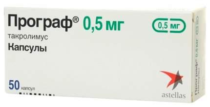 Програф 0,5 мг капсулы 50 шт.