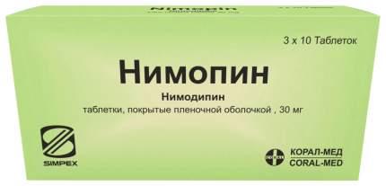 Нимопин 30 мг таблетки покрытые пленочной оболочкой 30 шт.