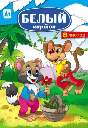 "Картон белый ""Енот и обезьянка"", А4, 8 листов"