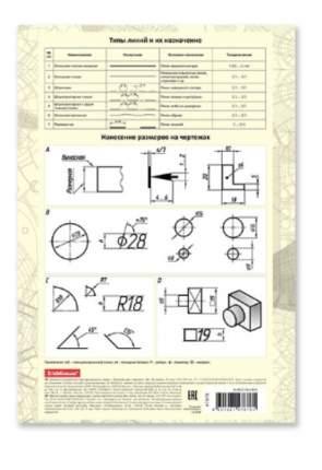 Бумага для черчения ErichKrause, А4, 10 листов, без рамки