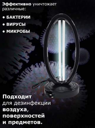 Бактерицидный УФ светильник с озоном, 220 В, 30 Вт, черный, маленький