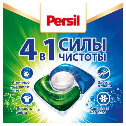 Капсулы для стирки Persil Power Caps 4in1 Свежесть от Vernel для белого белья 21шт