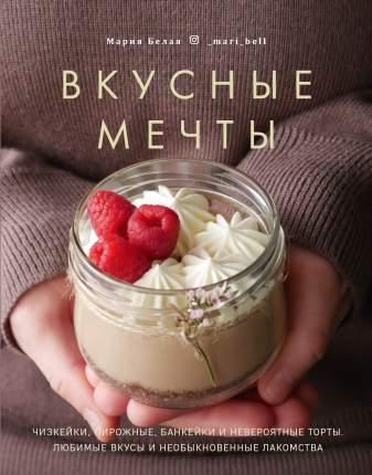 """Книга """"Вкусные мечты. Чизкейки, пирожные, банкейки и невероятные торты."""""""