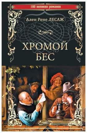 Книга Хромой Бес