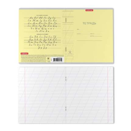 Тетрадь школьная ученическая ErichKrause Классика с линовкой желтая, 12 листов, косая лине