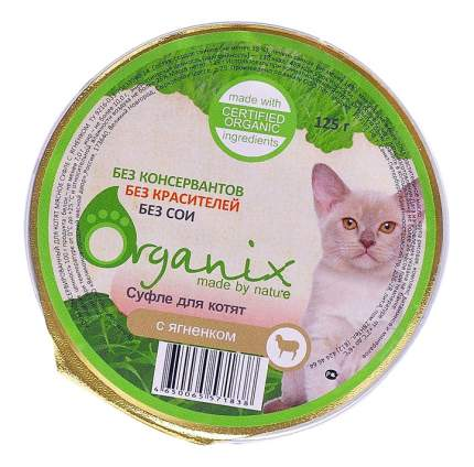 Влажный корм для кошек Organix Kitten, ягненок, 16шт, 125г