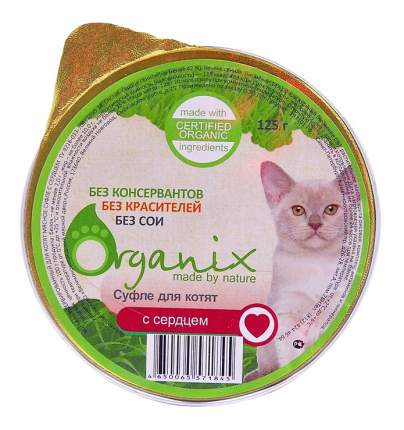 Влажный корм для кошек Organix Kitten, сердце, 16шт, 125г