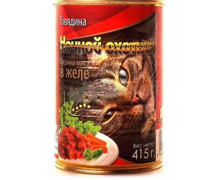 Влажный корм для кошек Ночной Охотник желе, говядина, 20шт, 415г