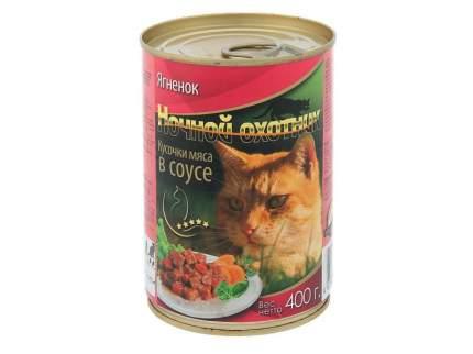 Влажный корм для кошек Ночной Охотник, в соусе, ягненок, 20шт, 415г