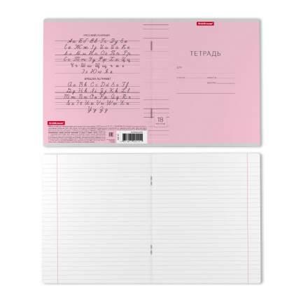 Тетрадь школьная ErichKrause Классика с линовкой розовая, 18 листов, линейка