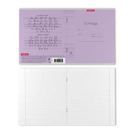 Тетрадь школьная ErichKrause Классика с линовкой фиолетовая, 18 листов, линейка
