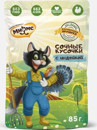 Влажный корм для кошек Мнямс Фермерская Ярмарка, индейка, 24шт, 85г