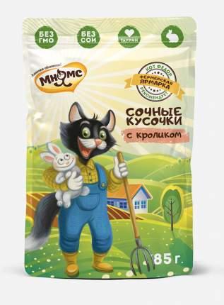 Влажный корм для кошек Мнямс Фермерская Ярмарка, кролик, 24шт, 85г