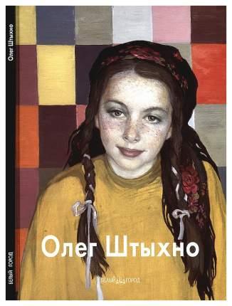 Книга Олег Штыхно