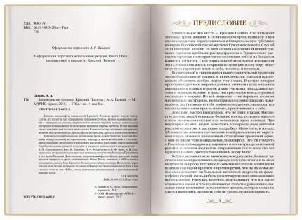 Книга Заповедными тропами Красной Поляны