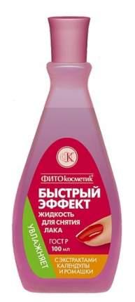 Жидкость для снятия лака ФИТОкосметик Быстрый эффект