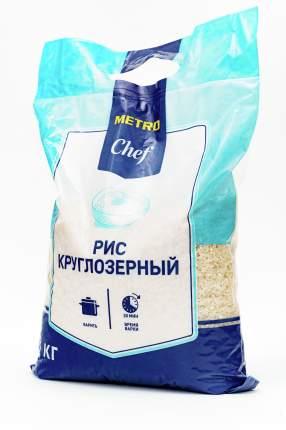 Рис Metro Chef круглозерный 3 кг