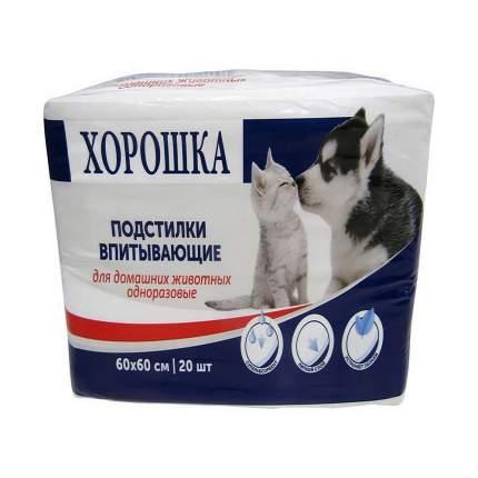 Пеленки для кошек и собак ХОРОШКА с суперабсорбентом и липким слоем 60х60см 20шт
