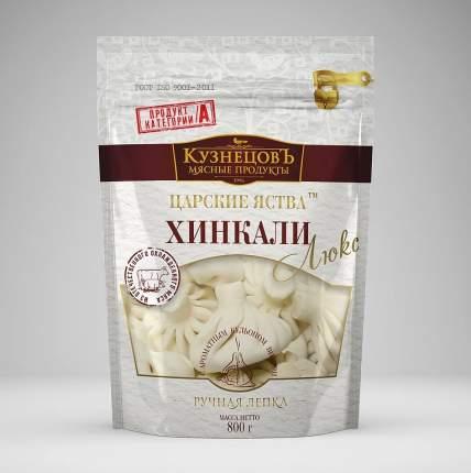 Хинкали Кузнецовъ Люкс замороженные 800 г