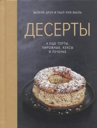 Книга Десерты, а еще торты, пирожные, кексы и печенье