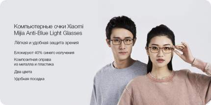 Очки для компьютера Xiaomi MIJIA Anti-Blue Light (HMJ01TS)
