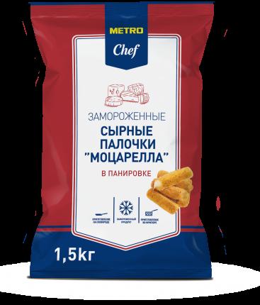 Сырные палочки Metro Chef Моцарелла замороженные 1,5 кг