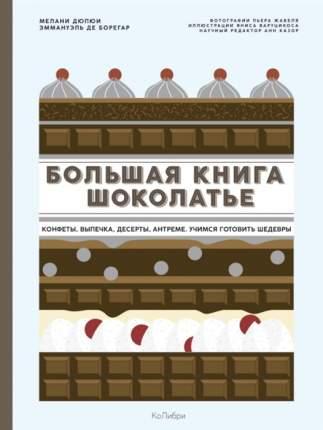 Книга Большая книга шоколатье: конфеты, выпечка, десерты, антреме. Учимся готовить шедевры