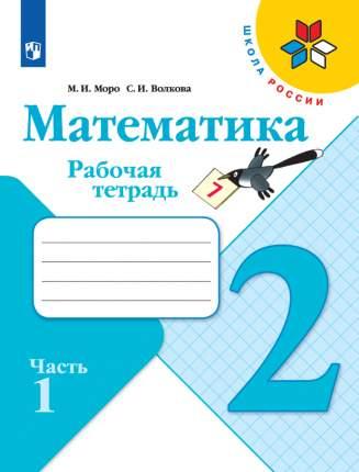 Рабочая тетрадь Математика.  2 класс. В 2 частях. Часть 1