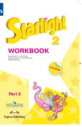 Рабочая тетрадь Английский язык.  2 класс. В 2 ч. Часть 2
