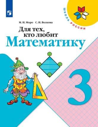 Для тех, кто любит математику. 3 класс.