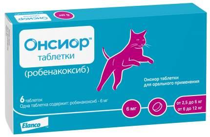 Противовоспалительный и болеутоляющий препарат для кошек ELANCO Онсиор 6мг, 6 таб