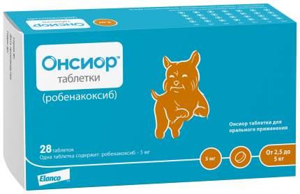Противовоспалительный и болеутоляющий препарат для собак ELANCO Онсиор 5мг, 28 таб