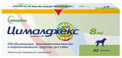 Противовоспалительное средство для собак VETOQUINOL Цималджекс нестероидное 8мг 32таб