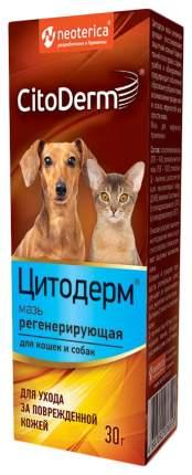 Мазь регенерирующая CitoDerm для кошек и собак, 30 г