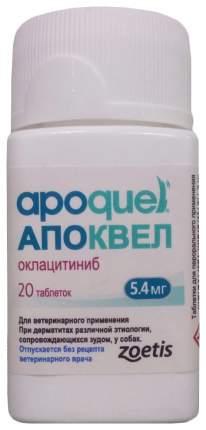 Препарат для собак ZOETIS Апоквел для снятия зуда 5,4 мг 20 таблеток
