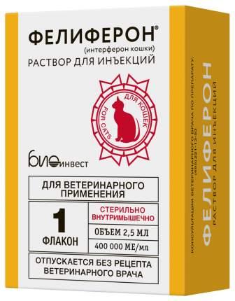 Фелиферон ® раствор для инъекций, 2,5 мл, 1 флакон
