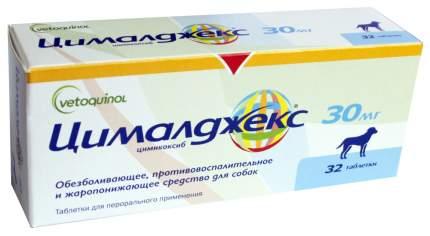 Противовоспалительное средство для собак VETOQUINOL Цималджекс нестероидное 30 мг 32таб
