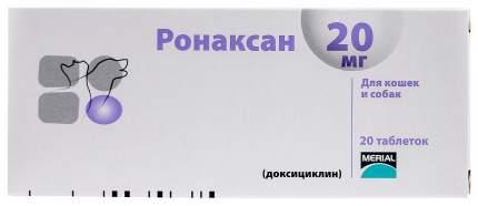 Таблетки для собак и кошек MERIAL Ронаксан 20мг, 20таб