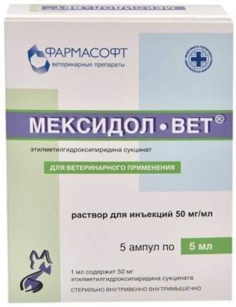 Мексидол-Вет раствор для инъекций 50мг/мл 5 мл ампулы, 5 шт