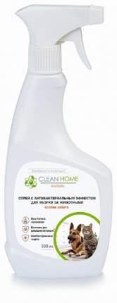 Средства для уборки и дезинфекции мест обитания животных Clean Home 500