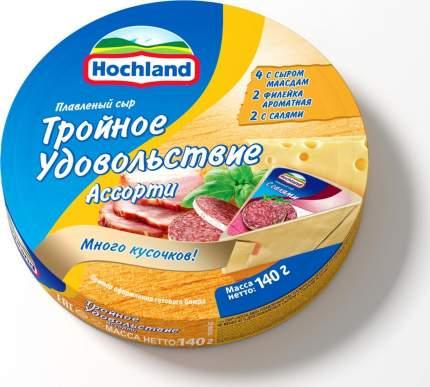 Плавленый сыр Hochland ассорти тройное удовольствие 55% 8 порций 140 г бзмж