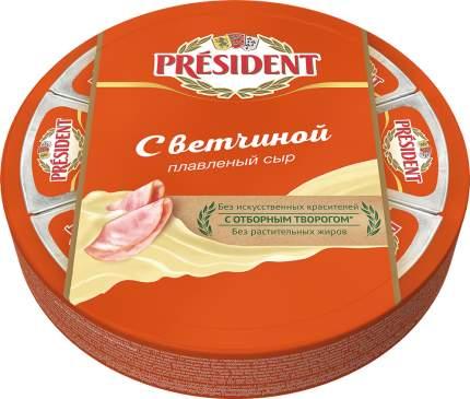 Плавленый сыр President с ветчиной треугольники 45% 140 г бзмж